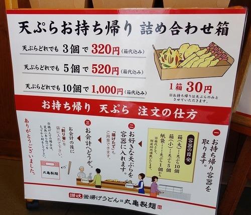 丸亀製麺 持ち帰りの天ぷら~超お得な件【知らない人は損する】